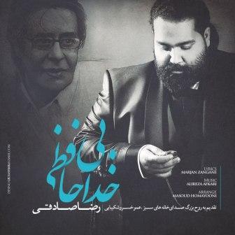 متن و آکورد آهنگ بی خداحافظی از رضا صادقی + دانلود آهنگ