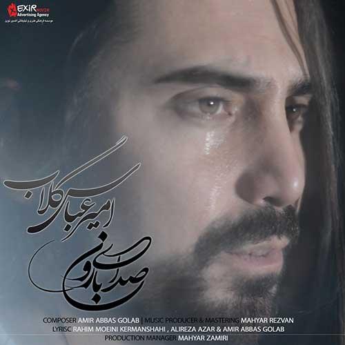 آکورد آهنگ صدای بارون امیر عباس گلاب