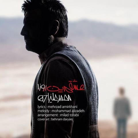 آکورد آهنگ عشقم این روزا محمد علیزاده + دانلود